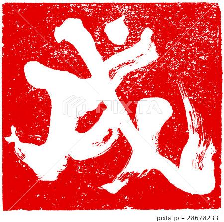 「戌」年賀状筆文字朱印ロゴ素材 28678233