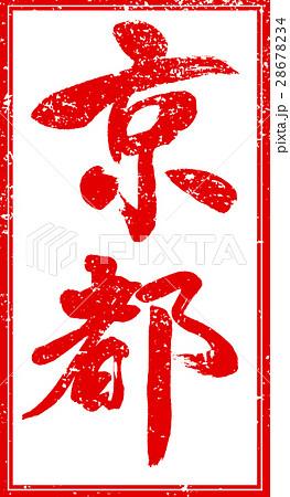 「京都」筆文字朱印ロゴ素材 28678234