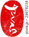 「さくら」筆文字朱印ロゴ素材 28678238