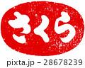 「さくら」筆文字朱印ロゴ素材 28678239
