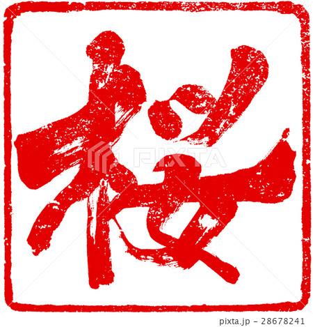 「桜」筆文字朱印ロゴ素材 28678241
