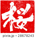 「桜」筆文字朱印ロゴ素材 28678243