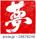 夢 筆文字 朱印のイラスト 28678246