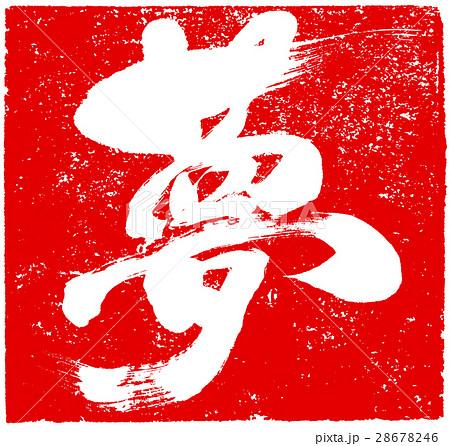 「夢」年賀状用筆文字朱印ロゴ素材 28678246