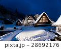 岐阜県 吹雪の日 ライトアップの白川郷 28692176