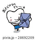 歯 キャラクタ− ゆるキャラのイラスト 28692209