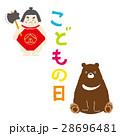 子供の日 セット 金太郎のイラスト 28696481