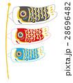 鯉のぼり 子供の日 端午の節句のイラスト 28696482