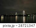 レインボーブリッジ 夜景 ライトアップの写真 28721347