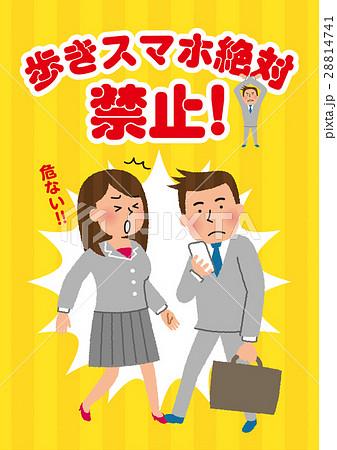 歩きスマホ禁止ポスター 28814741