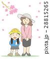 親子 子供 小学生のイラスト 28815265