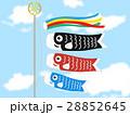 鯉のぼり 子供の日 行事のイラスト 28852645