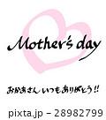母の日 ありがとう mother'sdayのイラスト 28982799