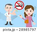 喫煙 禁止 医者のイラスト 28985797