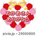 ベクター ハート メッセージカードのイラスト 29000800