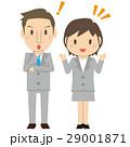 ビジネスマン ビジネスウーマン 感心のイラスト 29001871