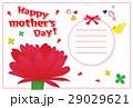ポストカード 母の日 カーネーションのイラスト 29029621