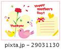 ポストカード 母の日 カーネーションのイラスト 29031130