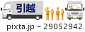 引越業者ベクター 29052942