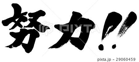 「努力!!」筆文字ロゴ素材 29060459