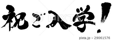 「祝ご入学!」筆文字ロゴ素材 29061576