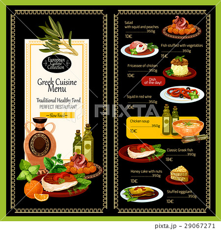 greek restaurant cuisine vector menu templateのイラスト素材