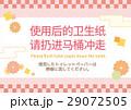 中国語 簡体字 トイレットペーパーのイラスト 29072505