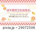 中国語 簡体字 トイレットペーパーのイラスト 29072506