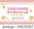 中国語 簡体字 トイレットペーパーのイラスト 29072507