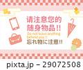 中国語 簡体字 トイレットペーパーのイラスト 29072508