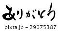 筆文字 ありがとう(横書き).n 29075387