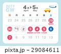 ゴールデンウィーク カレンダー GWのイラスト 29084611