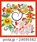 Greeting card with Hohloma floral ornament 29095562