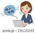 個人情報漏洩 ビジネス 29115245