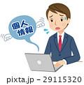 個人情報漏洩 ビジネス 29115320