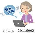 個人情報漏洩 シニア女性 29116992