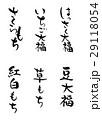 いちご大福 豆大福 筆文字のイラスト 29118054