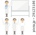 白衣 男性 医者 全身 ホワイトボード イラスト 29123186