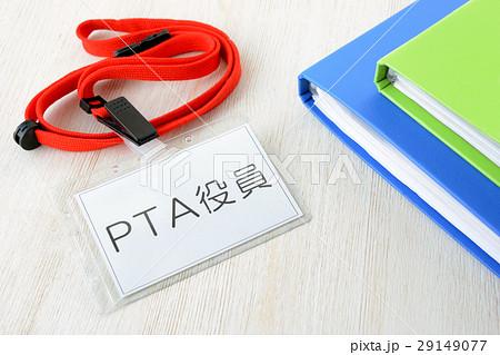 PTA役員 29149077