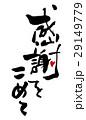 日本語 筆文字 文字のイラスト 29149779
