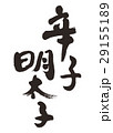 辛子明太子 筆文字 29155189