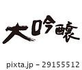 大吟醸 筆文字 文字のイラスト 29155512