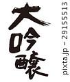 大吟醸 筆文字 文字のイラスト 29155513