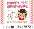 中国語 簡体字 トイレのイラスト 29176721
