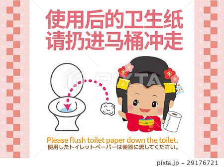 中国語(簡体字で)「使用したトイレットペーパーは便器に流してください」と呼びかけるポップ(英語付) 29176721
