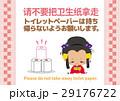 中国語 簡体字 トイレットペーパーのイラスト 29176722