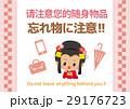 中国語 簡体字 マナーのイラスト 29176723