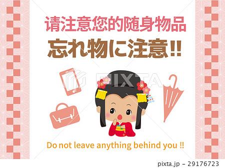 中国語(簡体字で)「忘れ物に注意!!」と呼びかける女の子ポップ(英語付) 29176723