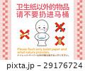 中国語 簡体字 トイレのイラスト 29176724