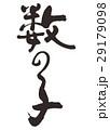 数の子 筆文字 文字のイラスト 29179098